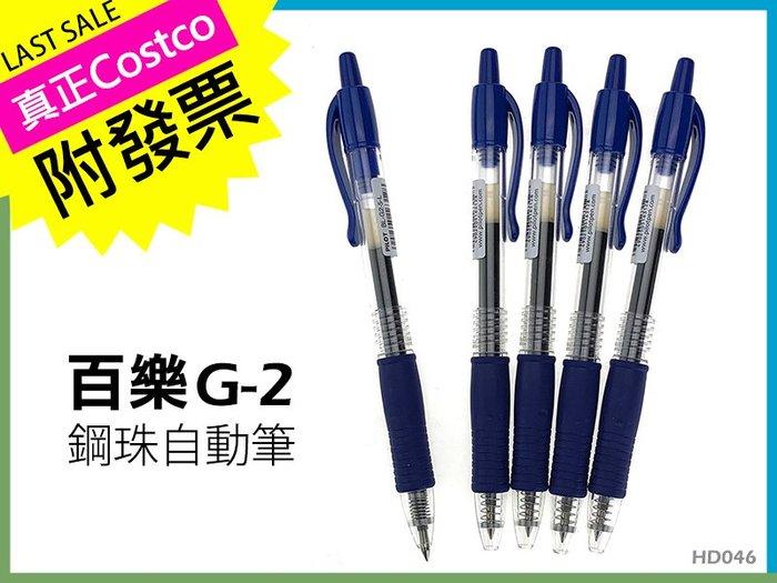 百樂鋼珠自動筆【HD046】