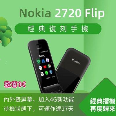 Nokia 2720 Flip+4G 雙核心 雙卡雙待 可用臉書 WhatsApp 摺疊