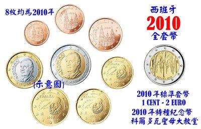 【幣】EURO 西班牙2010年 歐元全年組 1 cent ~ 2€ 全新8枚 + 特種紀念幣(科爾多瓦聖母大教堂)