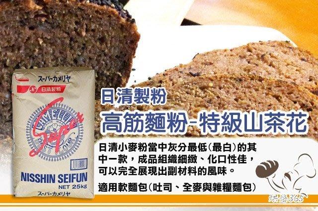 烘焙365*日清製粉高筋麵粉(分裝)*特級山茶花3000g