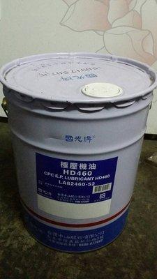 【中油CPC-國光牌】極壓機油、HD-460,19公升【馬達/減速機/系統】