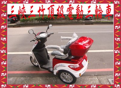 三峽三竹電動車專賣店~鑛達頂級60V電動三輪車~電動車