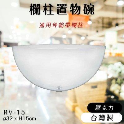 【臺灣 】欄柱置物碗 RV-15 (展示宣傳廣告  食品 贈品 壓克力 紅龍柱 圍欄)【伸縮帶欄柱 】