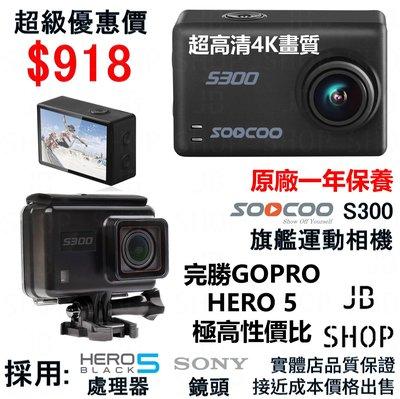 (畫質完勝HERO 5) (原廠一年保養) SOOCOO S300 Action Camera高階4K 秀客 運動相機 Sport Camera 完勝GoPro