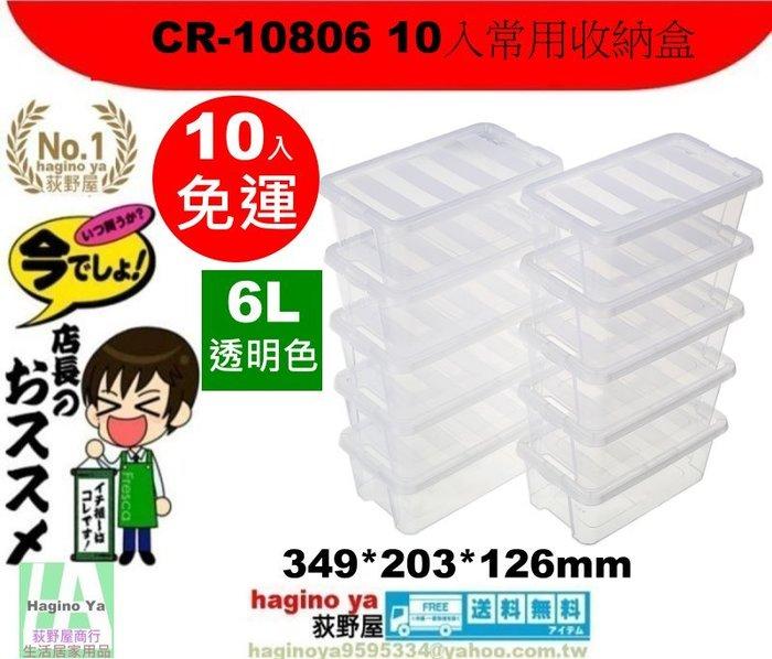 10入免運/荻野屋/ CR-10806 10入常用收納盒/冰箱收納盒/麵包收納盒/6L/聯府/直購價