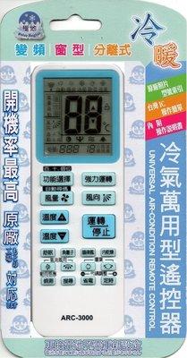 999合一萬用冷氣遙控器.窗型.變頻.分離式ARC~3000更換電池免再設定 內附外型對照