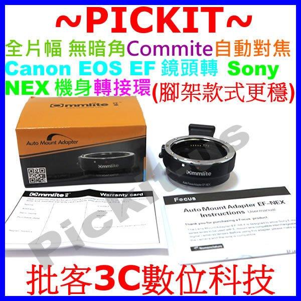 全片幅 自動對焦 Commlite CANON EOS EF 鏡頭轉 SONY NEX E 轉接環 NEX5 NEX-6