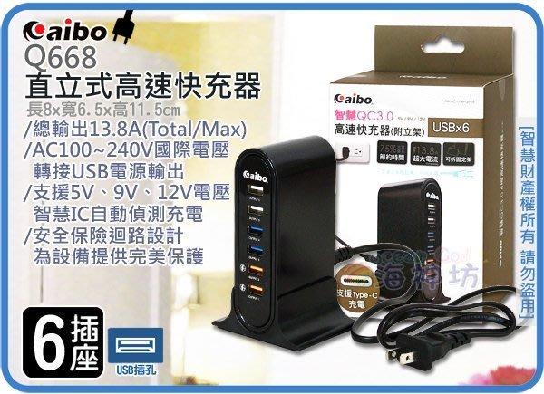 =海神坊=Q668 AIBO 直立式高速快充器 AC轉USB 6埠USB充電器 1孔轉6座USB 國際電壓 13.8A
