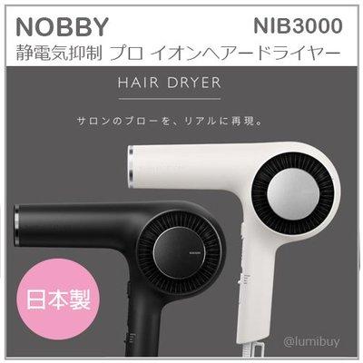 【日本製 現貨】日本 Nobby 專業 負離子 吹風機 美髮 速乾 快速 大風量 靜電抑制 水洗 兩色 NIB3000