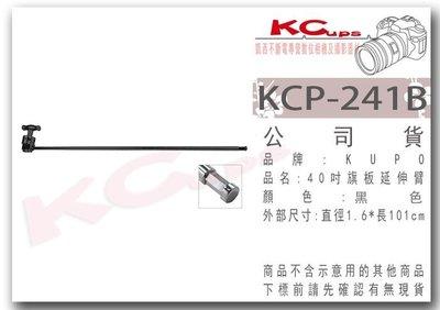凱西影視器材 KUPO KCP-241B 40吋 101cm 長 旗板桿 黑 六角 公頭 Cstand K架 搖臂