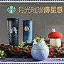 【下標請先詢問】㊣ Starbucks 星巴克 2020~🐰玉兔驚喜馬克杯+杯蓋 / 夢幻薰衣草紫 / 玉兔奔月球🌕🐇