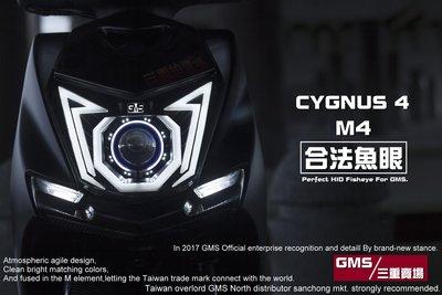 三重賣場 嘉瑪斯 GMS 勁戰四代專用 M4合法魚眼 M型導光條 合法上路 GMS魚眼 燈匠 D4方向燈 ADI魚眼