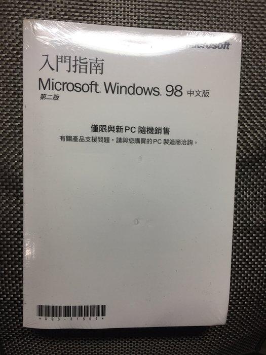全新未拆封未註冊windows98 win98