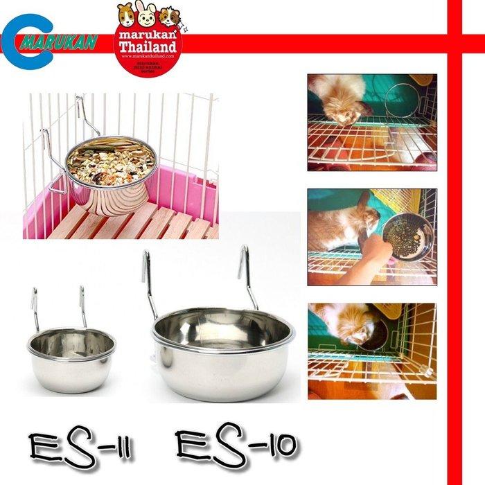 【格瑞特寵物】日本Marukan 吊掛式不鏽鋼食器 ES-10(大)