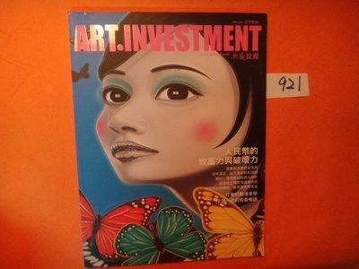 【愛悅二手書坊 12-41】ART.INVESTMENT  典藏投資      2009 JUNE 試刊號 20