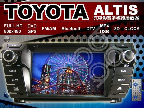 九九汽車音響【TOYOTA】2014.new.ALTIS專用機 DVD/GPS導航/DTV數位/MP4/USB/藍芽 全台各店.含稅
