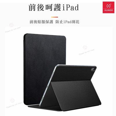 訊迪XUNDD 塞納 iPad Pro 12.9吋 側掀皮套 平板皮套 平板保護套