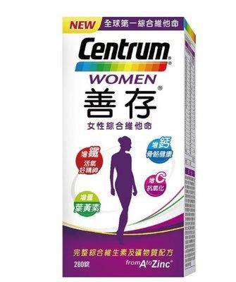 好市多代購  COSTCO 善存女性綜合維他命 280錠