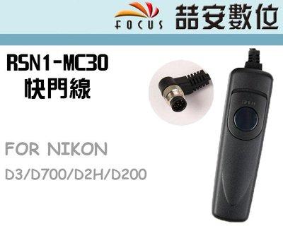 《喆安數位》RSN1-MC30 快門線 FOR NIKON