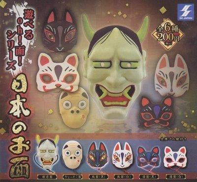 【奇蹟@蛋】 SK JAPAN(轉蛋) 日本傳統特色面具 全6種整套販售 NO:4515