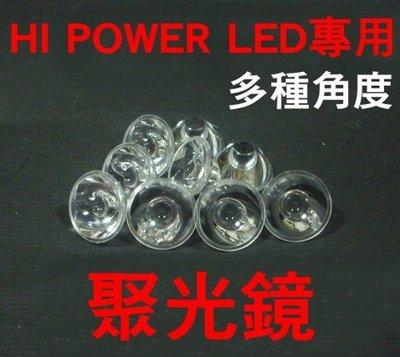 C2A13 HI-Power LED 大功率 專用 各角度透鏡15度-25度-120度 聚光杯-聚光鏡