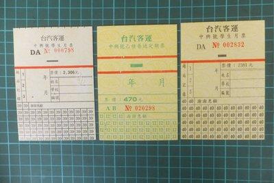 早期台汽客運中興號普通定期票1張學生月票2張不同 共3張、全新未用