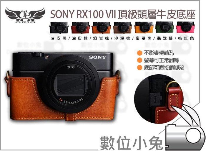 數位小兔【TP Sony RX100 VII 真皮相機底座】多色 M7 可鎖三腳架 TP底座 皮革 皮套 牛皮 手工真皮