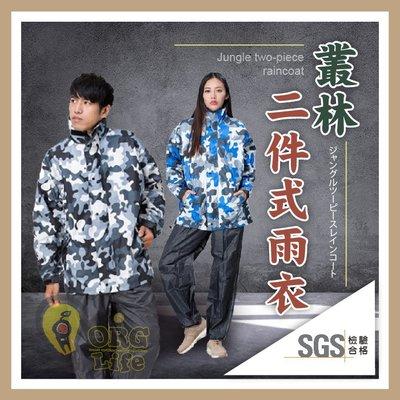 ORG《SD2224h》二件式雨衣 迷彩雨衣 二件套雨衣 雨衣 男/女 外套雨衣 雨具 都會叢林迷彩外套雨衣 防風雨衣