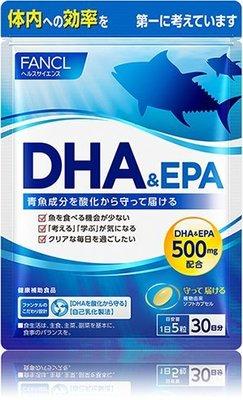 ☆香草日貨 IN JP ☆日本 FANCL DHA乳化吸收型 150顆入5208