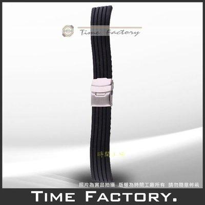【時間工廠】義大利進口(適用PANERAI/ORIS及22MM錶款)高級橡膠錶帶(22/22MM)~免郵資