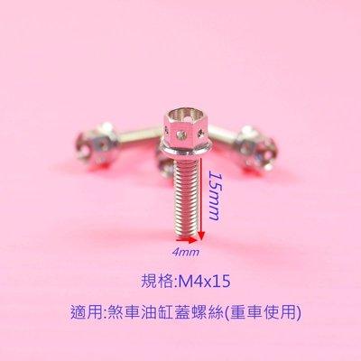 ZOO M4x15 螺絲 白鐵螺絲 外六角 煞車 油缸蓋螺絲 非 POSH 單支價格