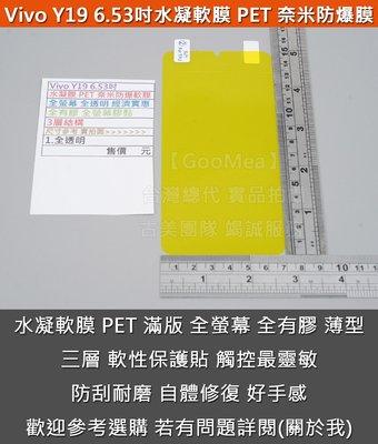 GooMea 6免運Vivo Y19 6.53吋水凝膜 PET 奈米防爆軟膜 全螢幕 全透明 經濟實惠 全有膠 3層結構