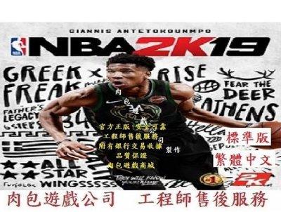 PC版 有現貨 繁體中文 官方正版 肉包遊戲 美國職籃 2K19 標準版 STEAM NBA 2K19
