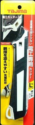 【美德工具】TAJIMA DKC-L590W 田島專業電工刀兼美工刀  電線.電纜 剝皮用 一刀兩用