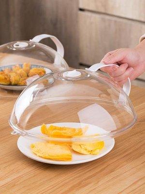 保溫菜罩 居家家透明保溫菜罩食物罩防蒼蠅飯菜罩家用廚房冬季蓋菜罩防塵罩