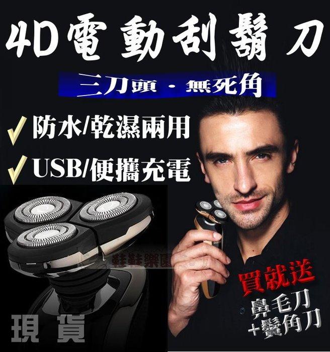 鞋鞋樂園-現貨-4D電動刮鬍刀-買1送2-鼻毛刀-鬢角刀-德國設計-USB快充-剃鬚刀-三刀頭-防水-禮品-交換禮物