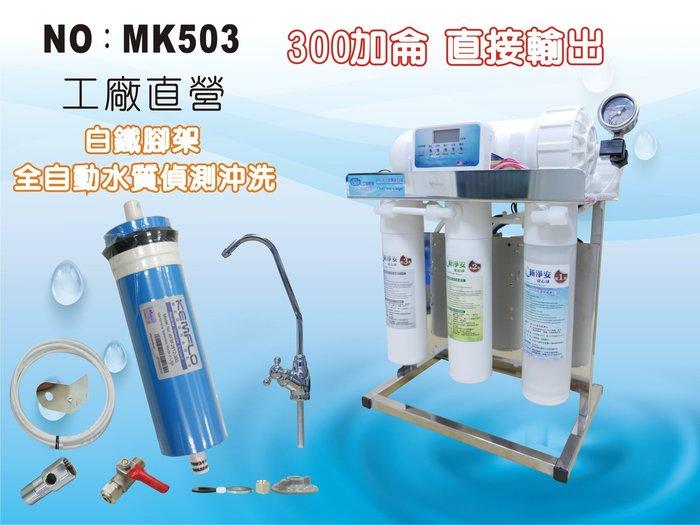 【龍門淨水】300G直接輸出 RO純水機 白鐵腳架 DIY二代快拆濾心 商用 餐飲(MK503)