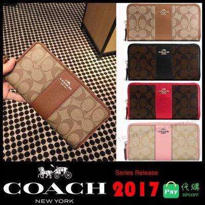 Pxy * COACH 52859 女士氣質長夾 帆布拼皮 最新款拉鏈手拿包 皮夾 名片夾 信用卡包