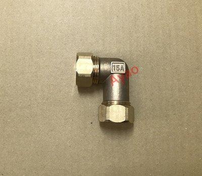 小咩【水電材料】15A快速雙插彎頭 快速管彎頭 白鐵保溫管 太陽能被覆管 被護不鏽鋼軟管 熱水器 螺紋管熱水管