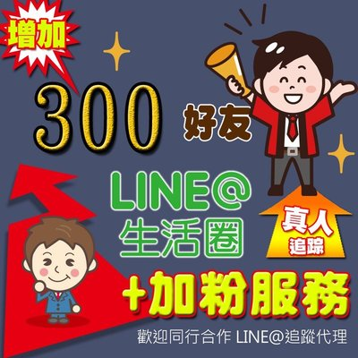 增加【300】好友;追蹤;粉絲::LINE@生活圈增粉服務 ( LINE@生活圈加好友 )