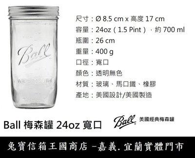 美國百年品牌Ball 梅森罐 24oz寬口 密封罐 沙拉罐 冷飲罐 兔寶信箱王國商店-嘉義.宜蘭門市