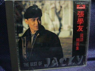 劉德華郭富城張學友 國語精選集收藍雨 穿過黑髮鏡面全銀圈 POLYDPR 1987年版 無IFPI 2手+回卡 韓版