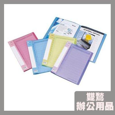 【勁媽媽】(20本入)雙鶖 40頁 果凍色資料簿 (無內頁) 1640 (資料本/資料夾)