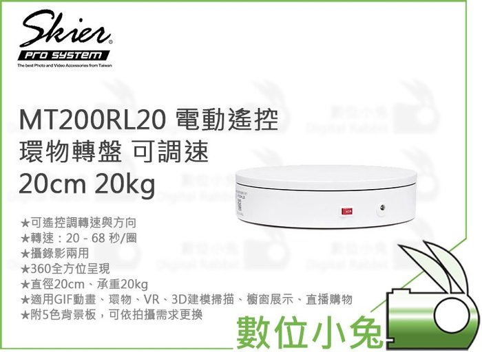 數位小兔【SKIER MT200RL20 電動遙控環物轉盤 可調速 20cm 20kg】商品攝影 360度 錄影 靜物