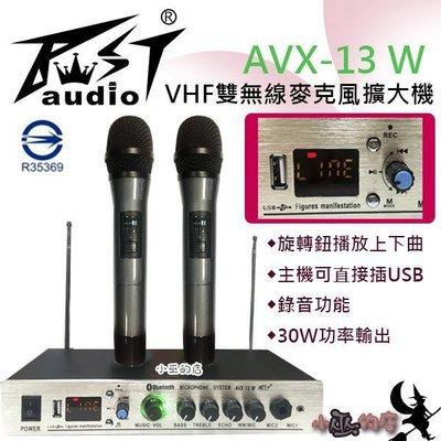 「小巫的店」實體店面*(AVX-13 W)VHF雙無線手握麥克風擴大機.收音機.USB.錄音.可外接大功率擴大機