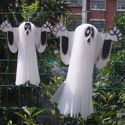 【NF240立體幽靈吊飾】兩尺寸商場鬼節道具萬聖節恐怖立體幽靈吊飾吊鬼幽靈掛件裝飾用品紙幽靈 萬聖節佈置PARTY