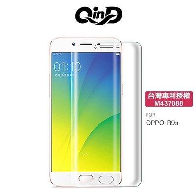 *Phone寶*QinD OPPO R9s 水凝膜 保護貼 (貼膜神器專用)