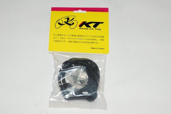 老田單車 KT speedplay 棒棒糖卡踏 扣片專用底板 保護套 附螺絲