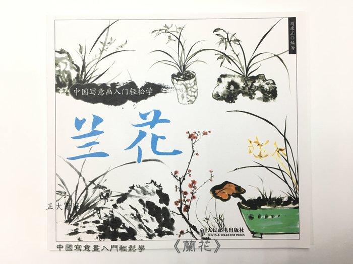 正大筆莊~『《蘭花》  中國寫意畫入門輕鬆學』畫帖 國畫 國畫技法 中國寫意畫入門輕鬆學 人民郵電出版社