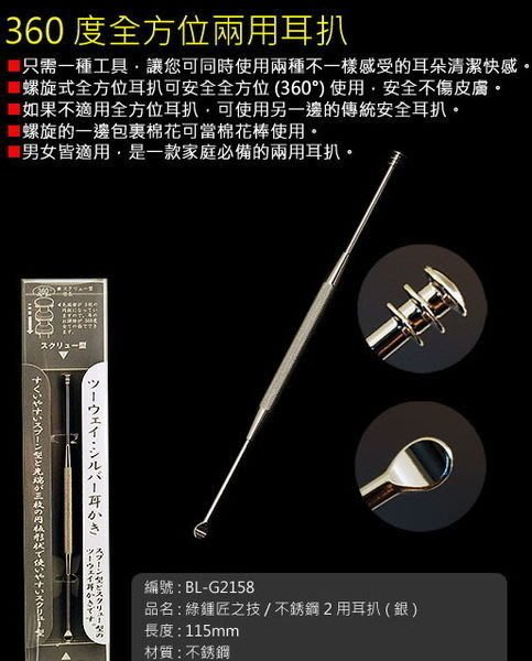 【angel 精品館 】 日本 匠之技 GREEN BELL 不鏽鋼兩用耳扒(銀色G2158) 或 (金色G2159)